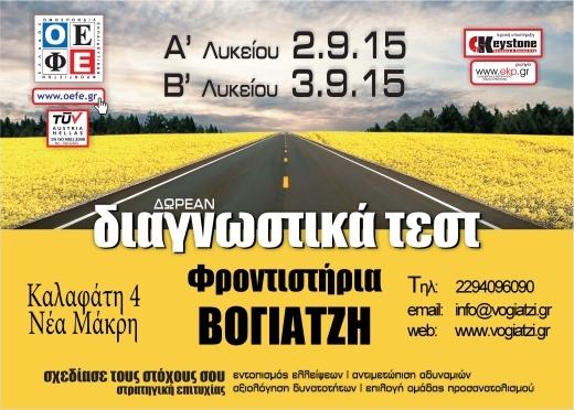 2015_Poster_DiagnostikaTest_OEFE_clear