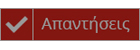 apantiseis_button_disabled
